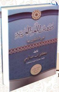 دروس اللغة العربية لغيرالناطقين بها (Kitab Duruusul Lughah Edisi Jilid Lengkap)