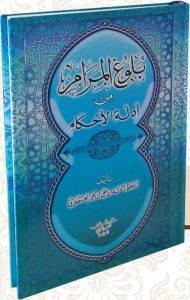 """بلوغ المرام من أدلّة الأحكام  (Kitab Hadits Fiqih """" Bulughul Maram"""")"""