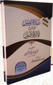 كتاب زبدة الوصول على شرح ثلاثة الأصول  (Kitab Penjelasan 3 Pokok Landasan Aqidah Islam)