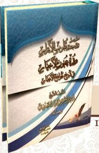 بهجة قلوب الأبرار وقرة عيون الأخيار في شرح جوامع الأخيار (Kitab Penjelasan 99 Hadits Pilihan)